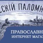 Православных интернет-магазинов становятся все больше и больше