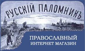 Православный интернет-магазин Русский Паломник