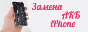 Zamena-akb-iphone-5