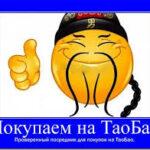 Таобао посредник в России – выгодные и удобные интернет-покупки!