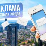 СМС-реклама: за и против. Приводим аргументы
