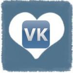 Как стать популярным Вконтакте?