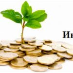 Правильные инвестиции в сети- инвестиции в будущее