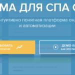 Учет и автоматизация СПА салонов