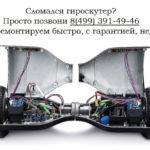 Ремонт гироскутеров в Москве: безопасное движение!