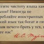Русский язык: учиться никогда не поздно