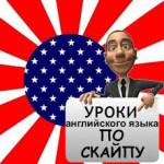 Изучение английского по скайпу для всех
