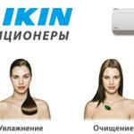 Климатическое оборудование daikin: особенности и преимущества