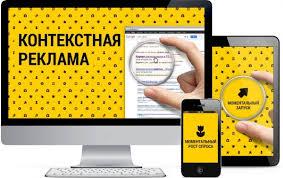 kontekstnaya_reklama
