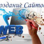Студия Miami-art занимается профессиональным созданием веб-сайтов