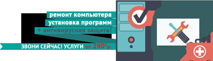 kompyuternaya-pomoshch
