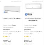 Желаете сплит-систему купить – цена удивит, а качество порадует