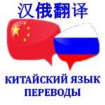 Переводчики китайского языка в Москве