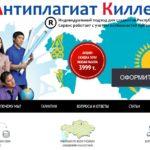 Какой антиплагиат используют в вузах Казахстана?