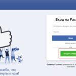 Аккаунт фейсбук с друзьями