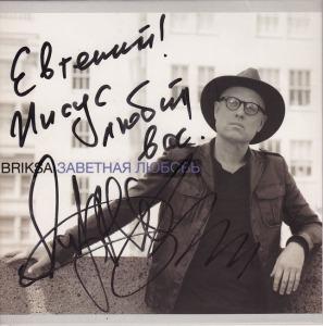 Briksa автограф